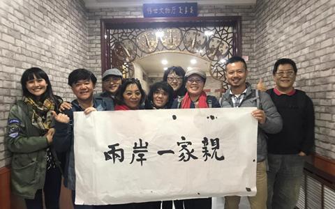 台湾少数民族媒体采访团来鞍山参访交流