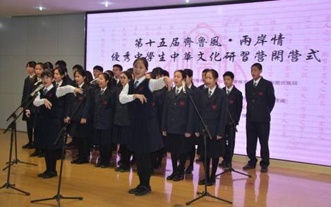 """第十五届""""齐鲁风·两岸情""""优秀中学生中华文化研习营开营"""