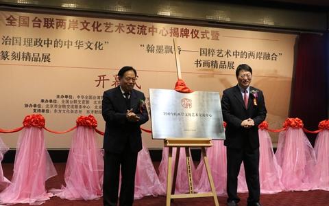 增进心灵契合 全国台联两岸文化艺术交流中心揭牌仪式在京举行