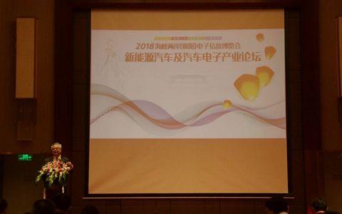 """襄阳电博会举行新能源汽车论坛  两岸车企直面产业""""缺芯""""之痛"""