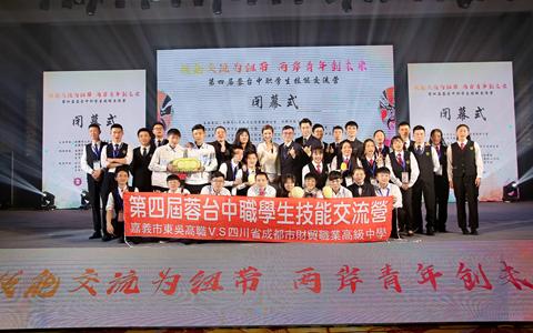 第四届蓉台中职学生技能交流营在成都举行