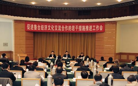 促进鲁台经济文化交流合作的若干措施推进工作会在济南召开