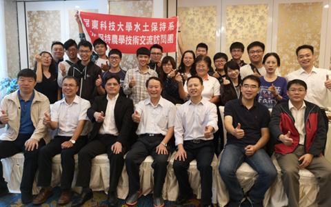 台湾屏东科技大学考察团来穗交流
