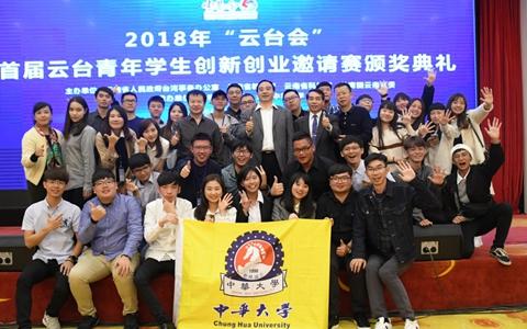 首届云台青年创新创业邀请赛暨青年创客交流活动在昆举行
