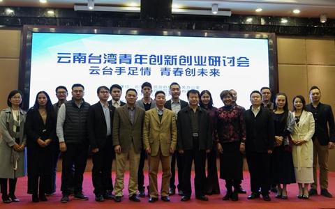 云台手足情 青春创未来——云南台湾青年创新创业研讨会在昆举行