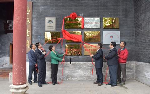 广西钦州市举行对台交流基地揭牌仪式
