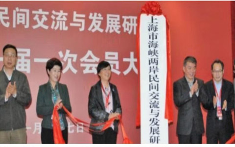海峡两岸民间交流与发展研究会在沪成立 高美琴担任会长.jpg