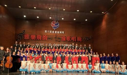 """""""雅乐飞韵 渝歌唱晚""""两岸文化交流音乐会重庆上演"""
