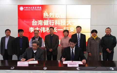 台湾健行科技大学到日照职业技术学院交流访问