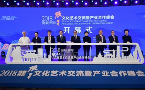 2018·海峡两岸张大千文化艺术交流暨产业合作峰会四川内江举行