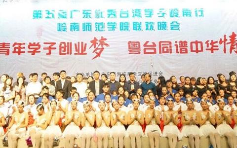 第五届广东优秀台湾学子岭南行圆满闭营