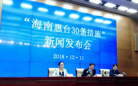 【31条在海南】海南出台惠台30条措施 促进琼台经济文化交流合作