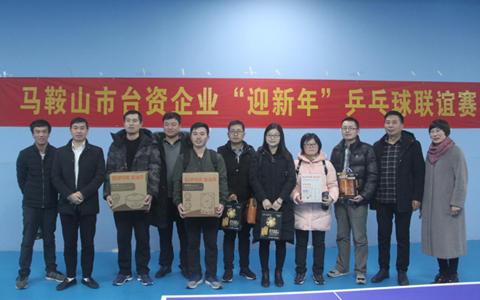"""马鞍山市举办首届台企""""迎新年""""乒乓球联谊赛"""