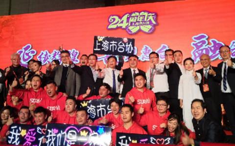 延续辉煌 喜迎惠台 融合创新——上海市台协第25次会员代表大会暨成立24周年庆典