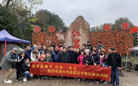 台湾花莲县少数民族参访团到广西恭城县莲花镇交流