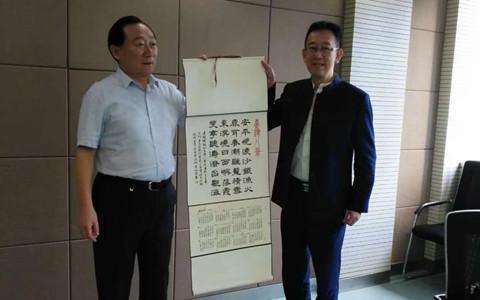 韦仰哲先生向薛城区政府党组副书记 王明先 馈赠墨宝_副1本.jpg