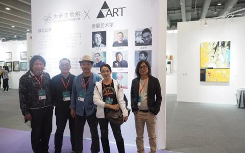 大新美术馆首次组织参加2018第23届秋季广州国际艺术博览会