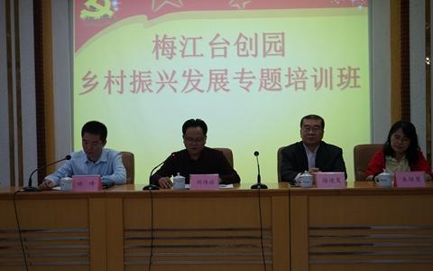 台湾专家组团到梅江开展乡村振兴发展专题培训活动