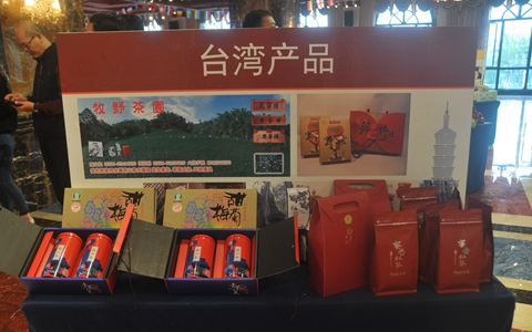 台商牵头搭建电商平台助力海南农产品销售