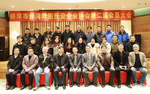 蚌埠市台湾同胞投资企业协会召开换届大会