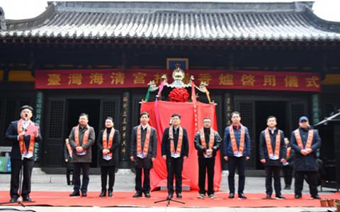 2018台湾海清宫捐赠香炉启用仪式在包公园举行