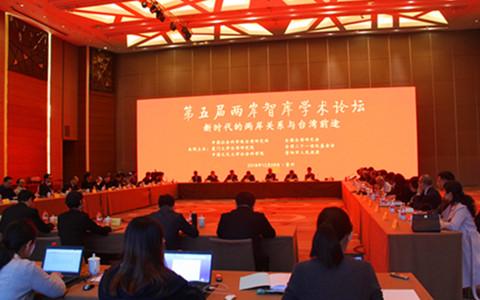 第五届两岸智库学术论坛在贵阳召开