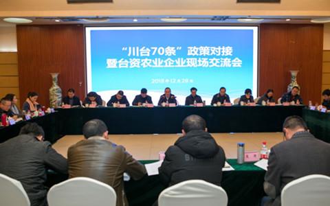 【31条在四川】面对面对接涉农政策 助台商台企参与乡村振兴