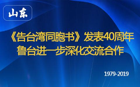 告_《告台湾同胞书》发表40周年 鲁台进一步深化交流合作