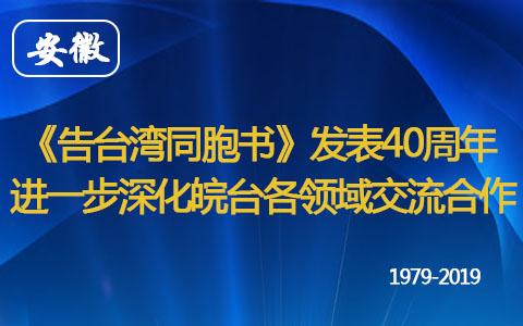 《告台湾澳门十大博彩娱乐平台书》发表40周年 进一步深化皖台各领域交流合作