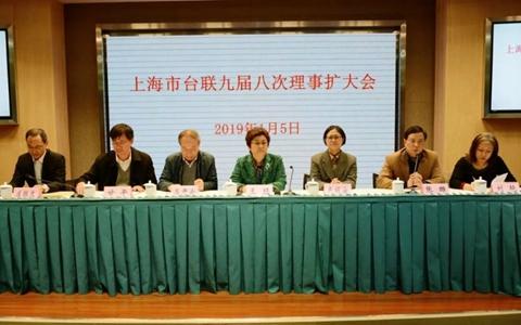 卢丽安:继往开来抵砺奋进一一上海市台联九届八次理事扩大会议谋新局