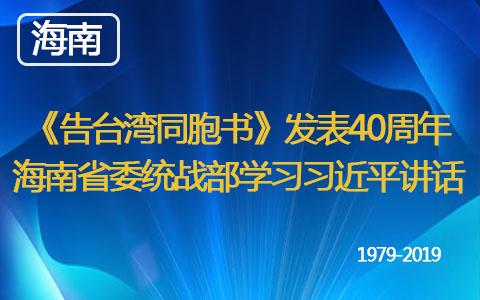 《告台湾同胞书》发表40周年 海南省委统战部学习习近平讲话
