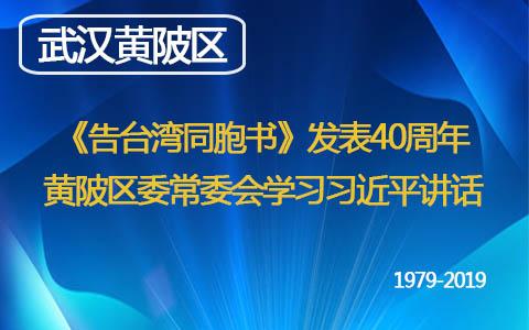 《告台湾同胞书》发表40周年  武汉市黄陂区委常委会学习习近平讲话