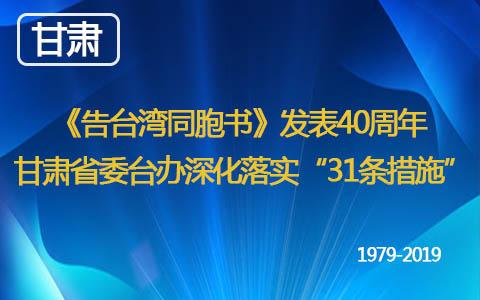 """《告台湾同胞书》发表40周年 甘肃省委台办深化落实""""31条措施"""""""
