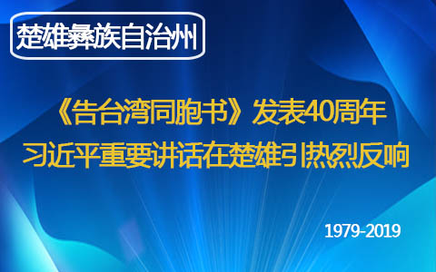 《告台湾同胞书》发表40周年 习近平重要讲话在云南楚雄州引热烈反响