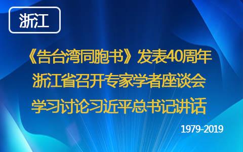 《告台湾同胞书》发表40周年 浙江省召开专家学者座谈会学习讨论习近平总书记讲话
