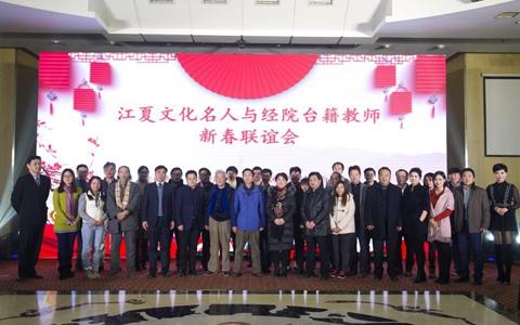 共促两岸文化交流 江夏文化名人与台籍教师新春联谊会在武汉举行