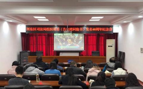 天津市河东区各界集中收看《告台湾同胞书》发表四十周年纪念会