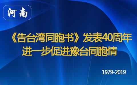 《告台湾澳门十大博彩娱乐平台书》发表40周年 进一步促进豫台澳门十大博彩娱乐平台情