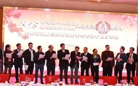 广州市黄埔区举行政府与台商迎春联谊会暨台协尾牙活动
