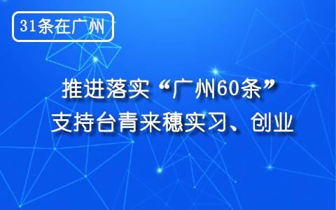 """【31条在广州】推进落实""""广州60条""""  支持台青来穗实习、创业"""