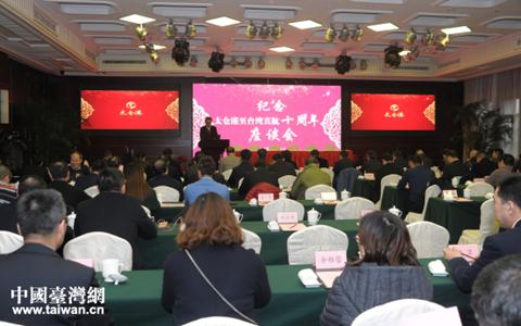江苏太仓港对台直航十周年 助力两岸融合发展