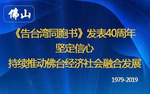 《告台湾网上十大正规赌博平台书》发表40周年 坚定信心 持续推动佛台经济社会融合发展
