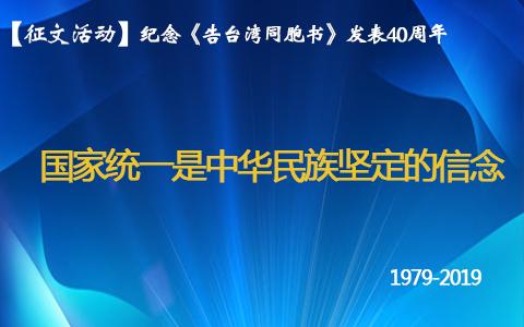 陈杰:国家统一是中华民族坚定的信念.jpg