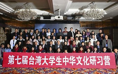 第七届台湾大学生中华文化研习营在沈开营