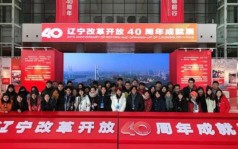 沈阳市台办组织台湾大学生参观辽宁改革开放40周年成就展