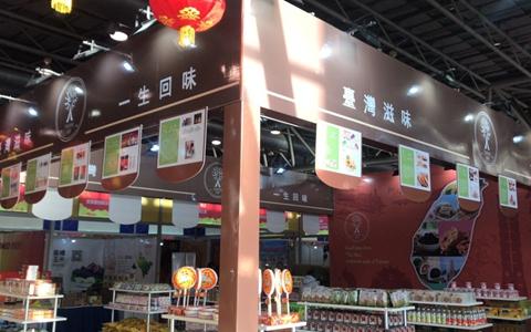 台湾高雄馆首次亮相第11届合肥年货展