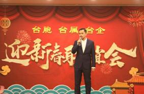 新疆自治区台办召开台胞、台属、台企座谈会暨迎新春联谊会