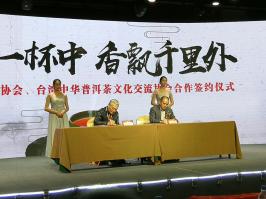 台湾中华普洱茶文化交流协会参加跨界融合创新年会