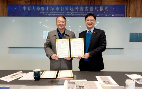 上海市台协与台湾中原大学签署实习合作协议备忘录
