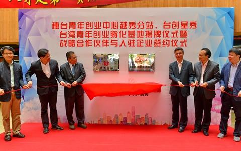 广州市越秀区台办到台创星秀台湾青年创业孵化基地开展调研工作